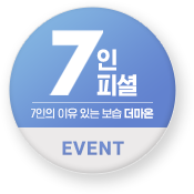 7인7피셜
